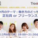 Think!2050【テーマ:働き方のどっち? 正社員 or フリーランス】