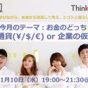 Think!2050【テーマ:お金のどっち? 国の通貨(¥/$/€) or 仮想通貨(Bitコイン/Amazonコイン)】