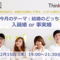 Think! 2050【テーマ:結婚のどっち? 入籍婚 or 事実婚 】