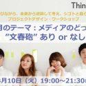 """Think! 2050【テーマ:メディアのどっち? """"文春砲"""" あり or なし】"""